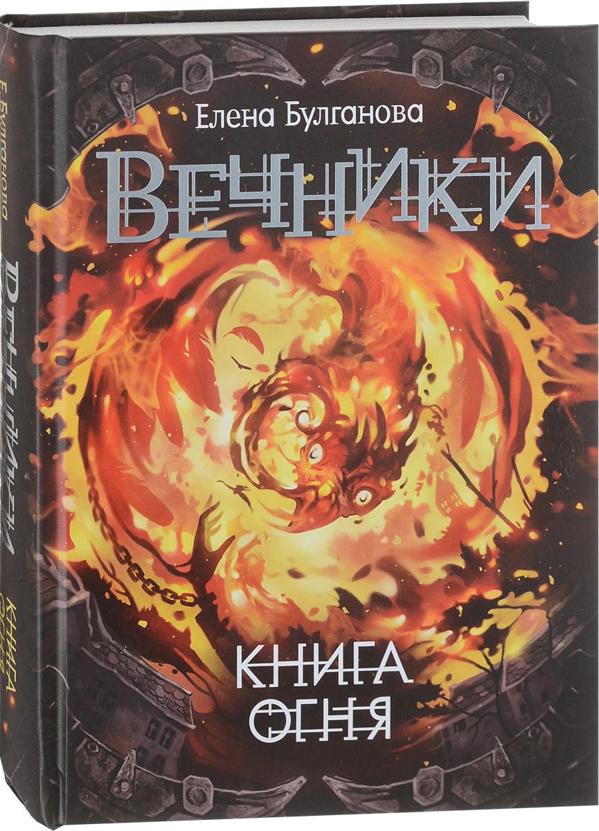 Булганова Е. Вечники. Книга огня. Книга 2. цена 2017