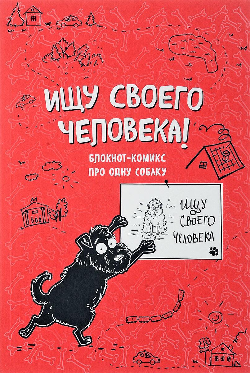 Блокнот-комикс про одну собаку. Ищу своего человека! ищу человека