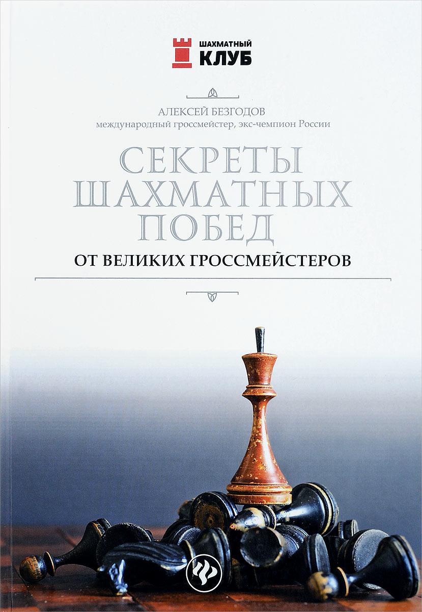 А. М. Безгодов Секреты шахматных побед от великих гроссмейстеров