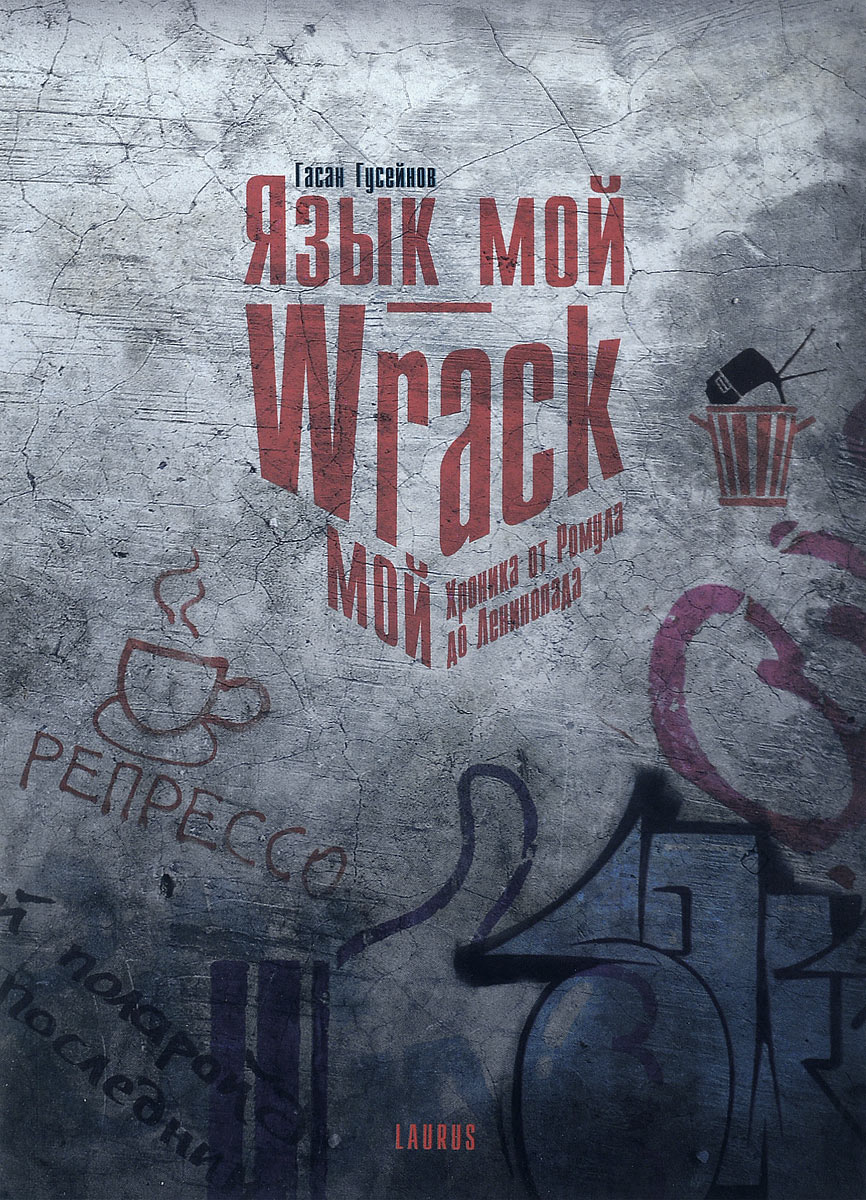 Язык мой - Wrack мой. Хроника от Ромула до Ленинопада