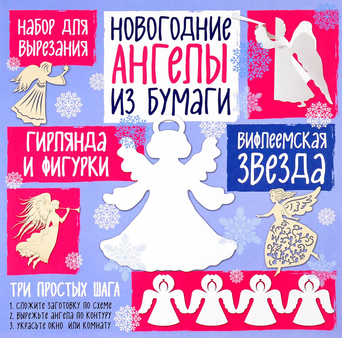 Лаптева Татьяна Евгеньевна Новогодние ангелы. Вифлеемская звезда. Набор для вырезания из бумаги