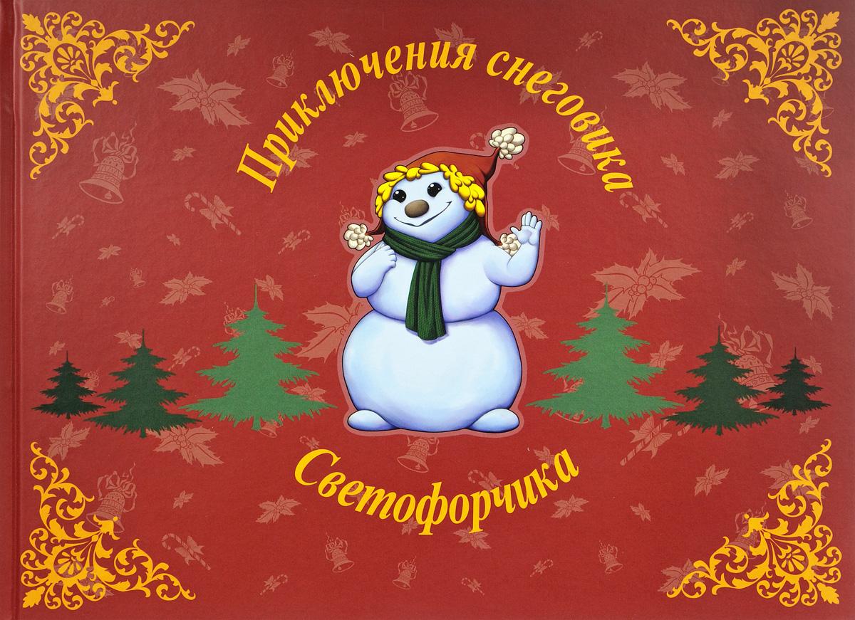 Павла Торопова Приключения снеговика Светофорчика, или Необыкновенное новогоднее приключение Маши, Наташи и их друзей