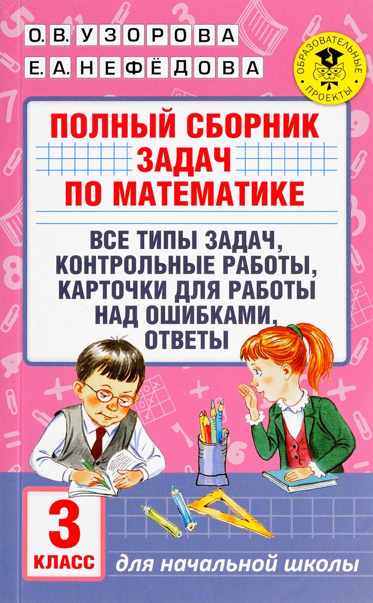О. В. Узорова, Е. А. Нефедова Полный сборник задач по математике. 3 класс. Все типы задач. Контрольные работы. Карточки для работы над ошибками. Ответы