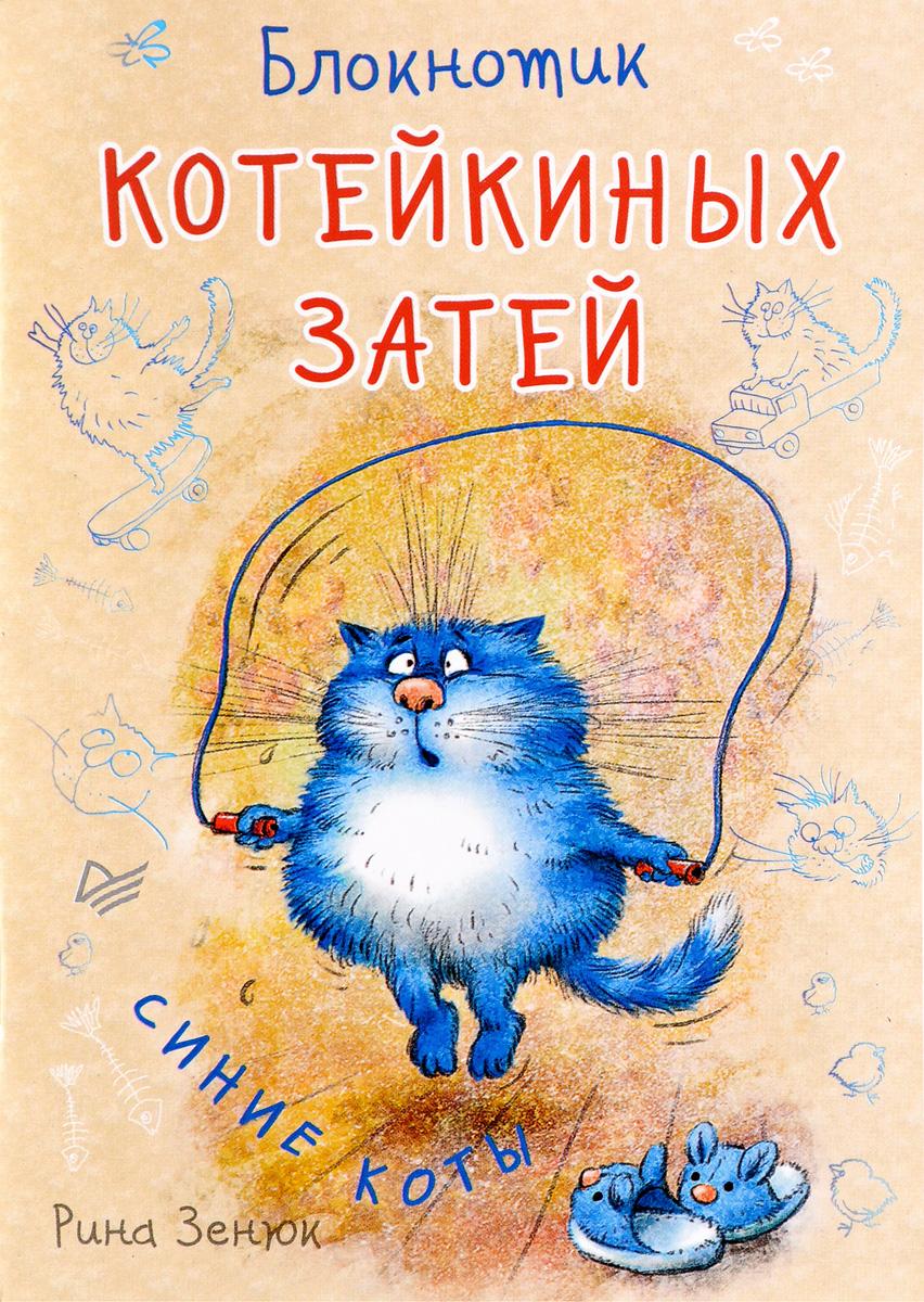 цена на Блокнотик котейкиных затей. Синие коты