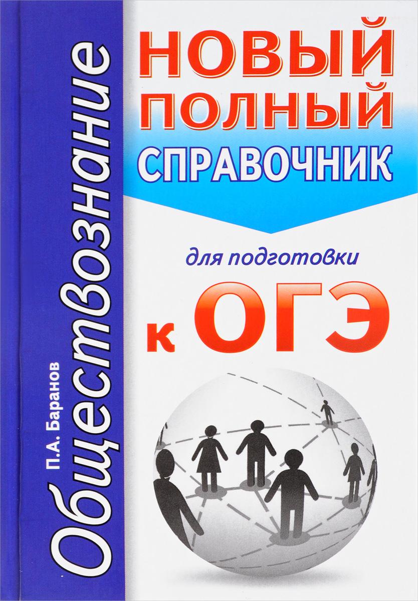 П. А. Баранов Обществознание. Новый полный справочник для подготовки к ОГЭ