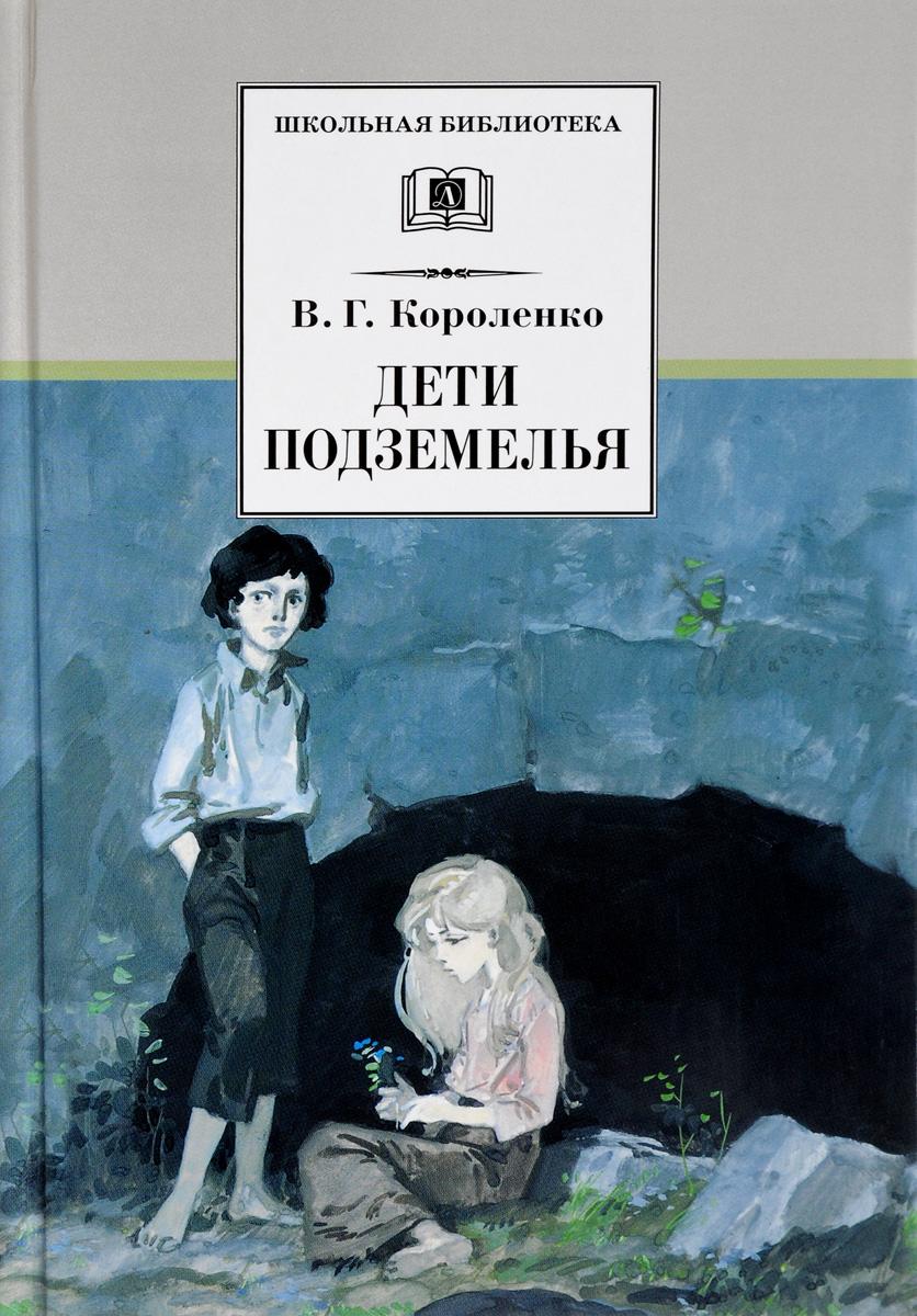 В. Г. Короленко Дети подземелья