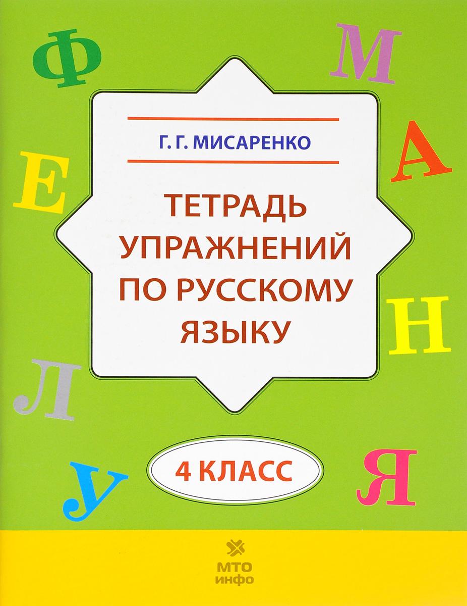 Г. Г. Мисаренко Русский язык. 4 класс. Тетрадь упражнений