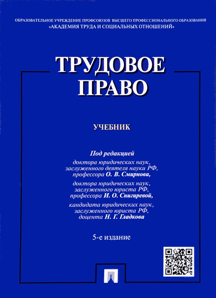 Трудовое право. Учебник рыженков а мелихов в шаронов с трудовое право