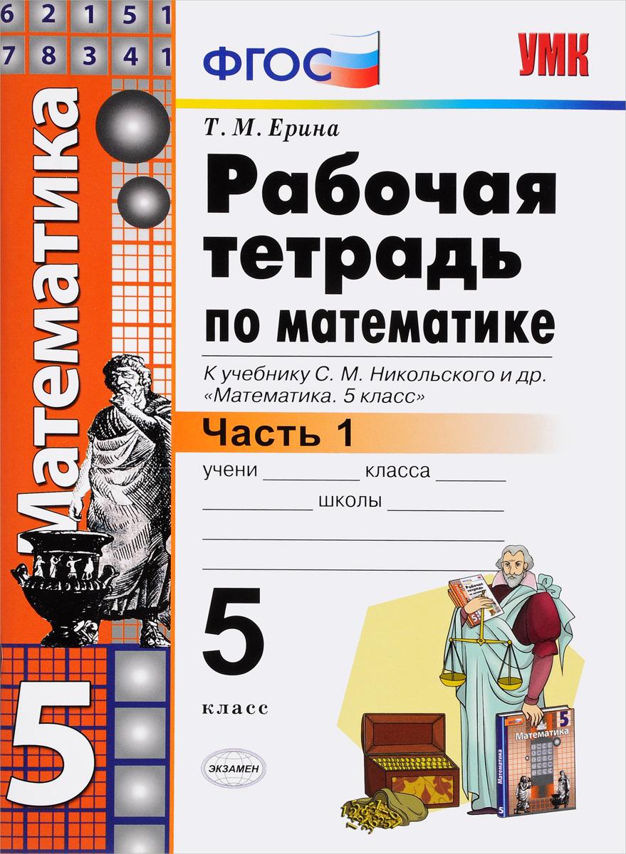 Т. М. Ерина Математика. 5 класс. Рабочая тетрадь. Часть 1. К учебнику С. М. Никольского и др.