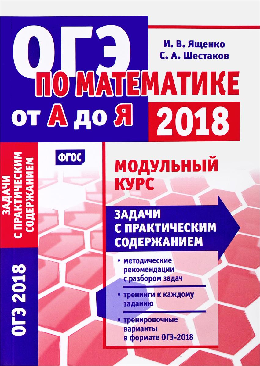 Ященко И. В., Шестаков С. А. ОГЭ по математике от А до Я. Модульный курс. Задачи с практическим содержанием