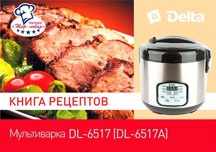 Мультиварка Delta DL-6517, Black Delta