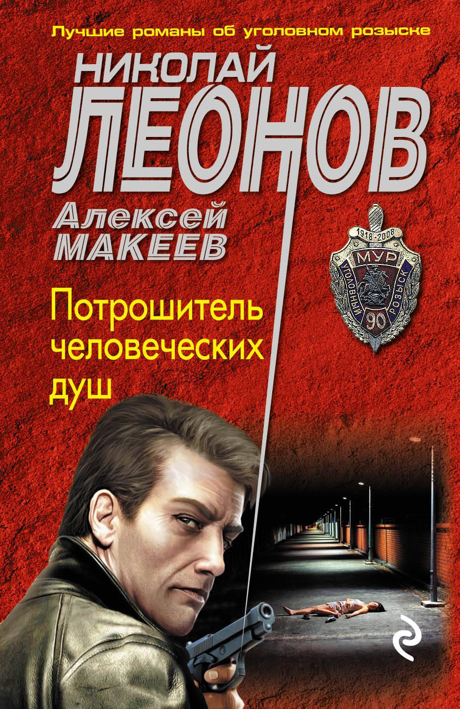 Николай Леонов, Алексей Макеев Потрошитель человеческих душ
