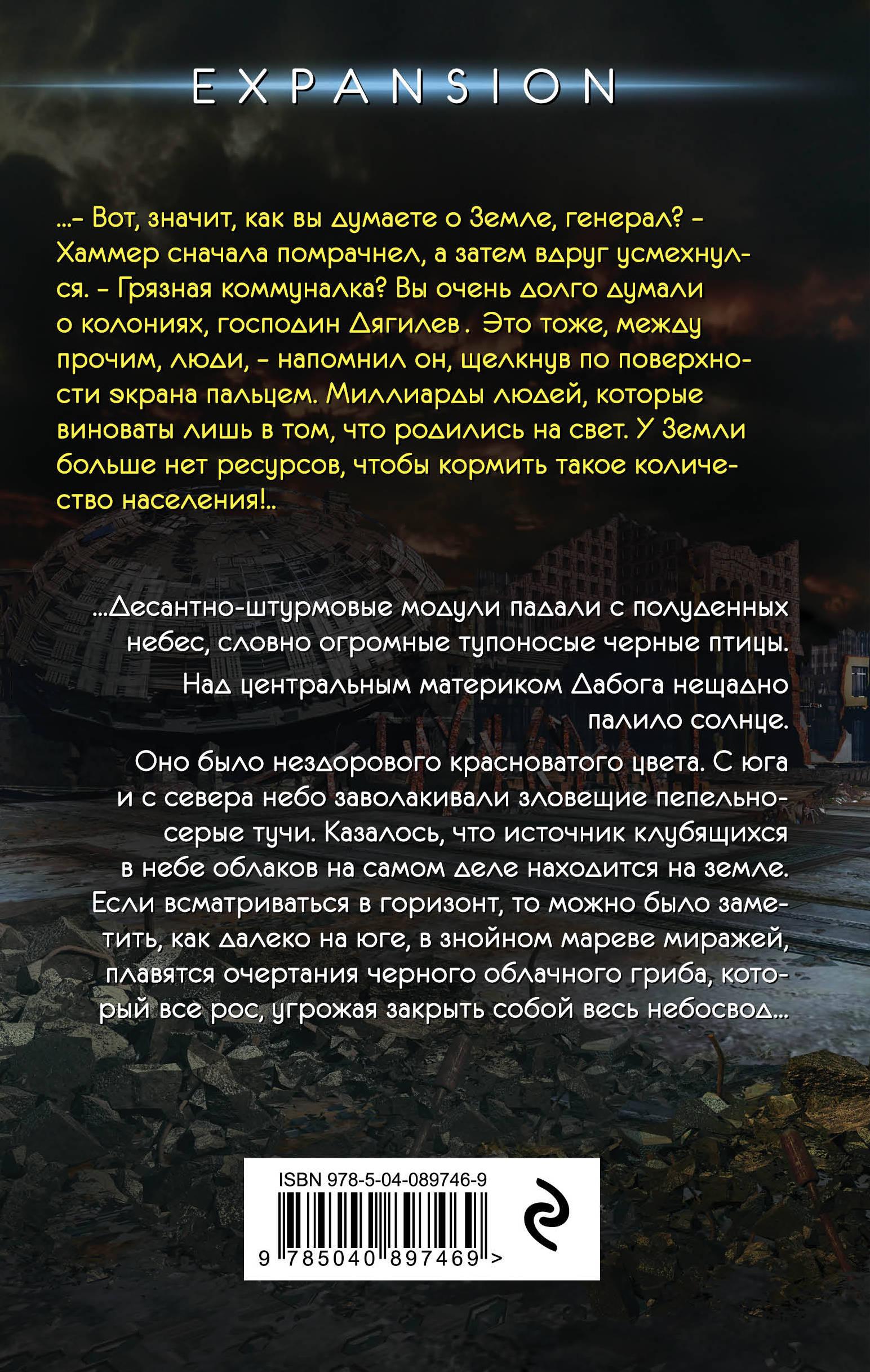 Дабог. Андрей Ливадный