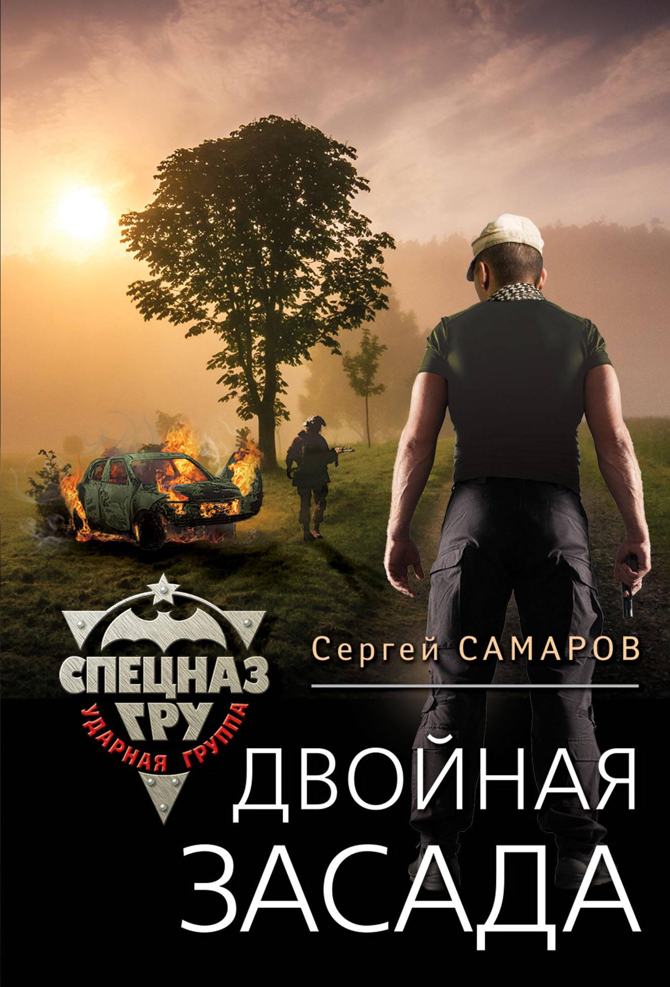 Сергей Самаров Двойная засада