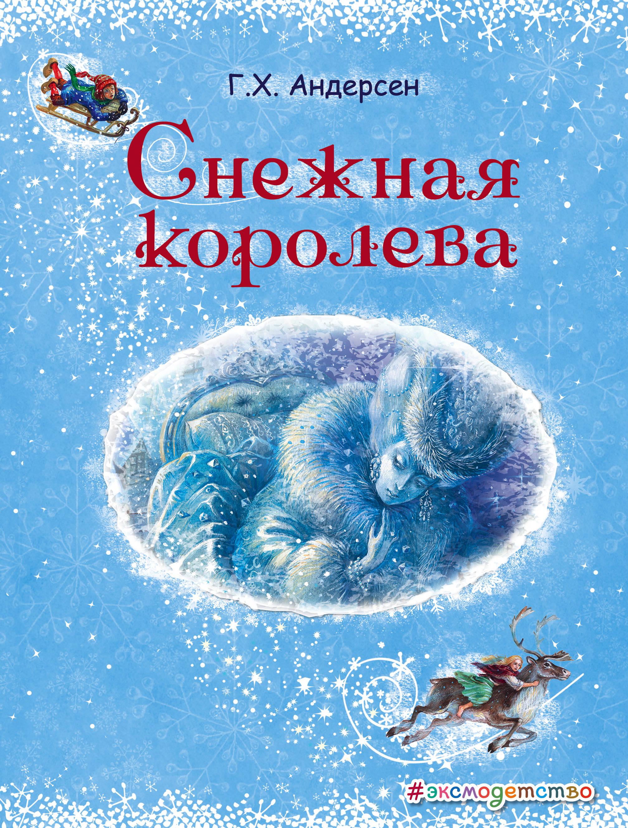 Г. Х. Андерсен Снежная королева