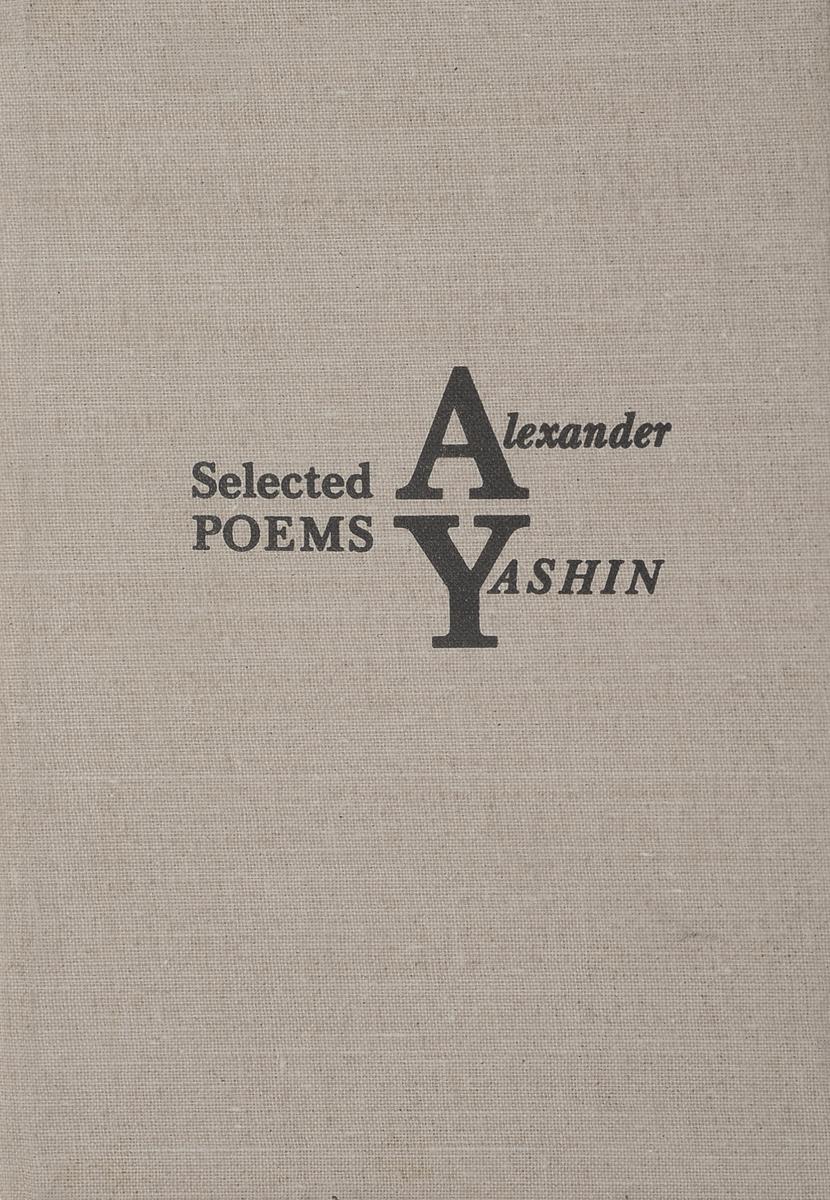 Александр Яшин Selected poems. Alexander Yashin александр яшин бессоница