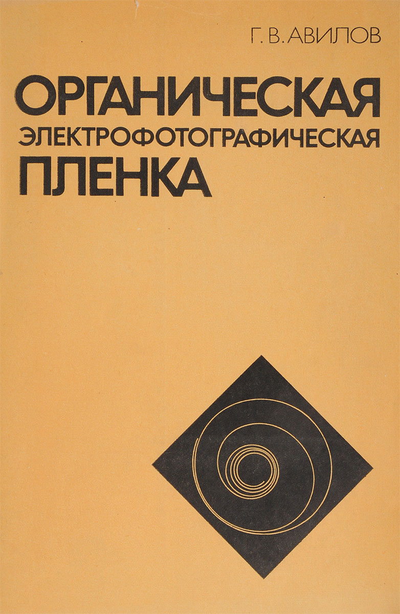 Авилов Г.В. Органическая электрофотографическая пленка пленка