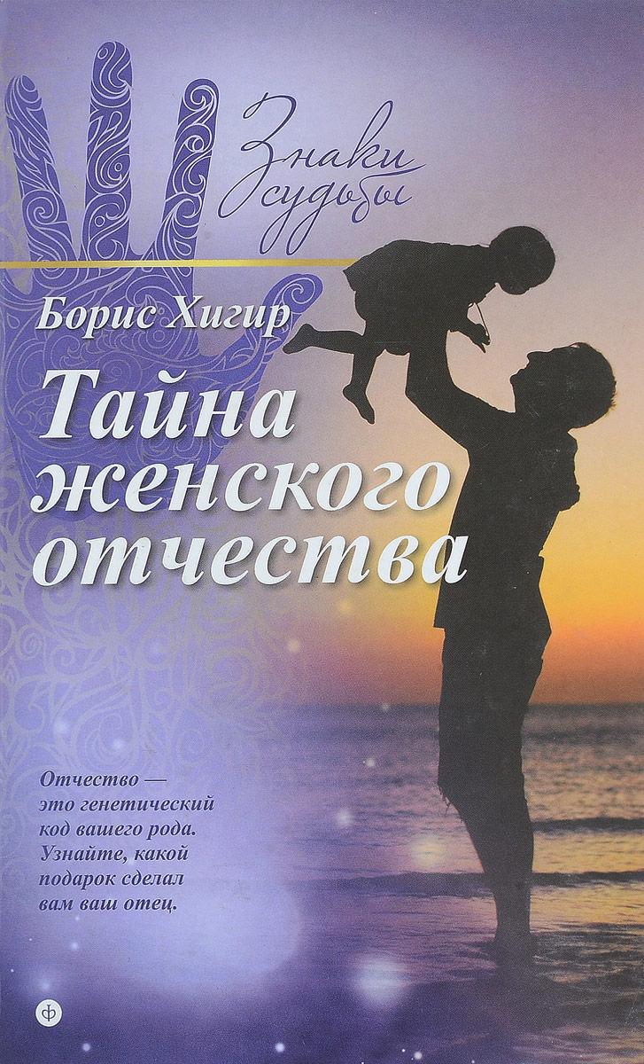 Хигир Б. Тайна женского отчества