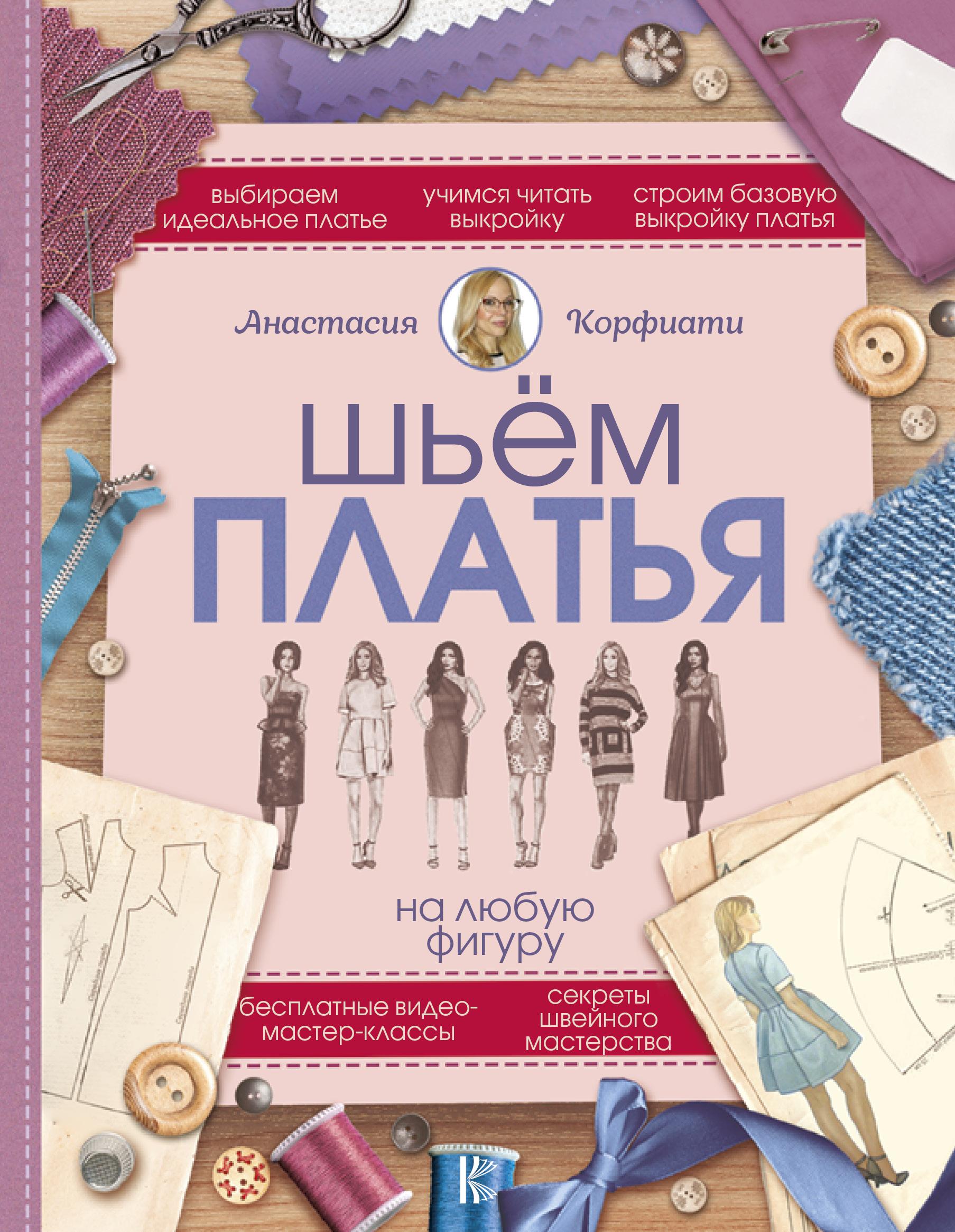 Анастасия Корфиати Шьем платья на любую фигуру недорго, оригинальная цена