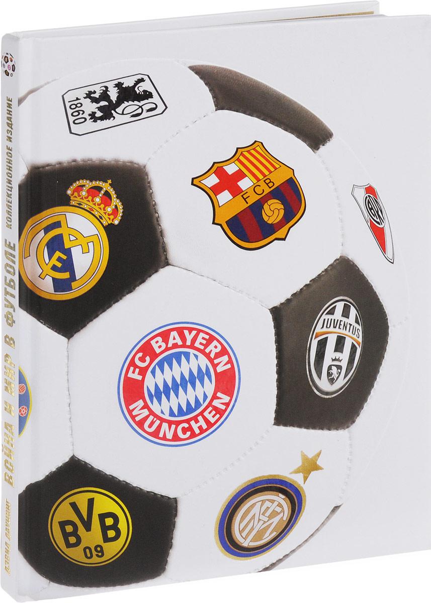 Дэвид Даунинг Война и мир в футболе. Коллекционное издание