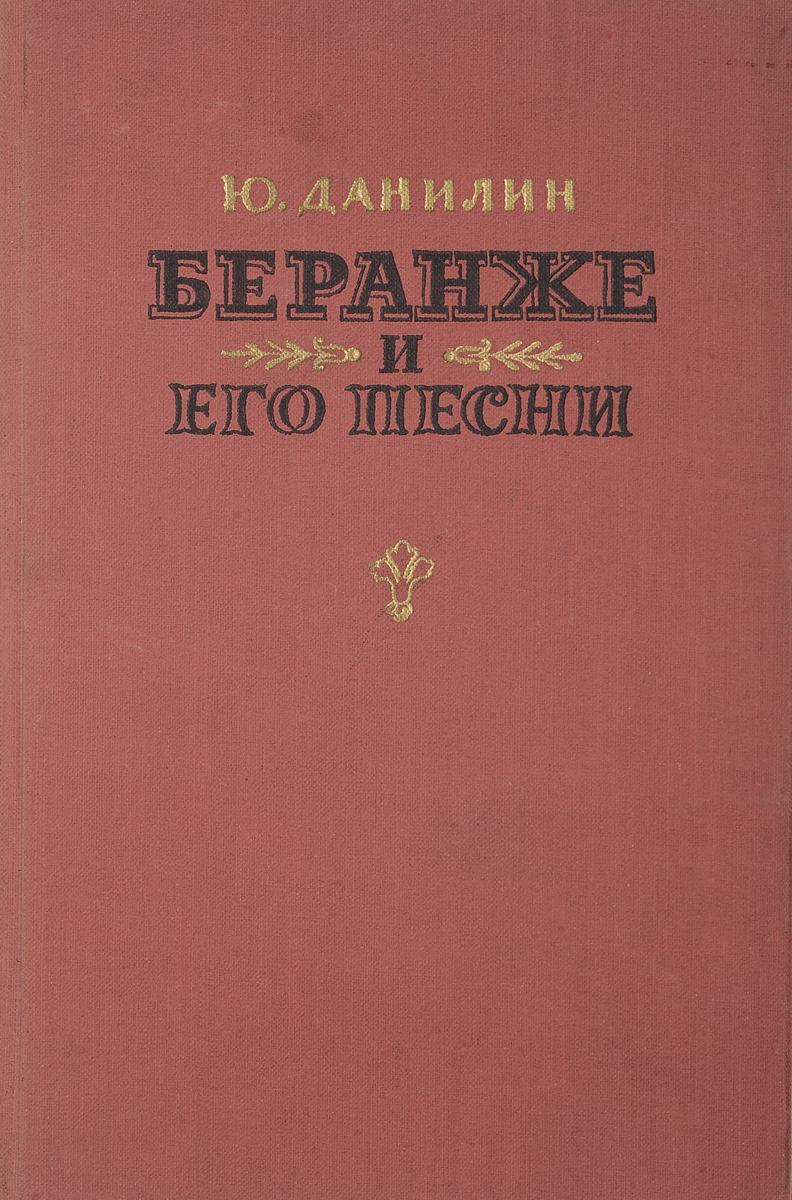 Фото - Данилин Ю. Беранже и его песни павел данилин партийная система современной россии