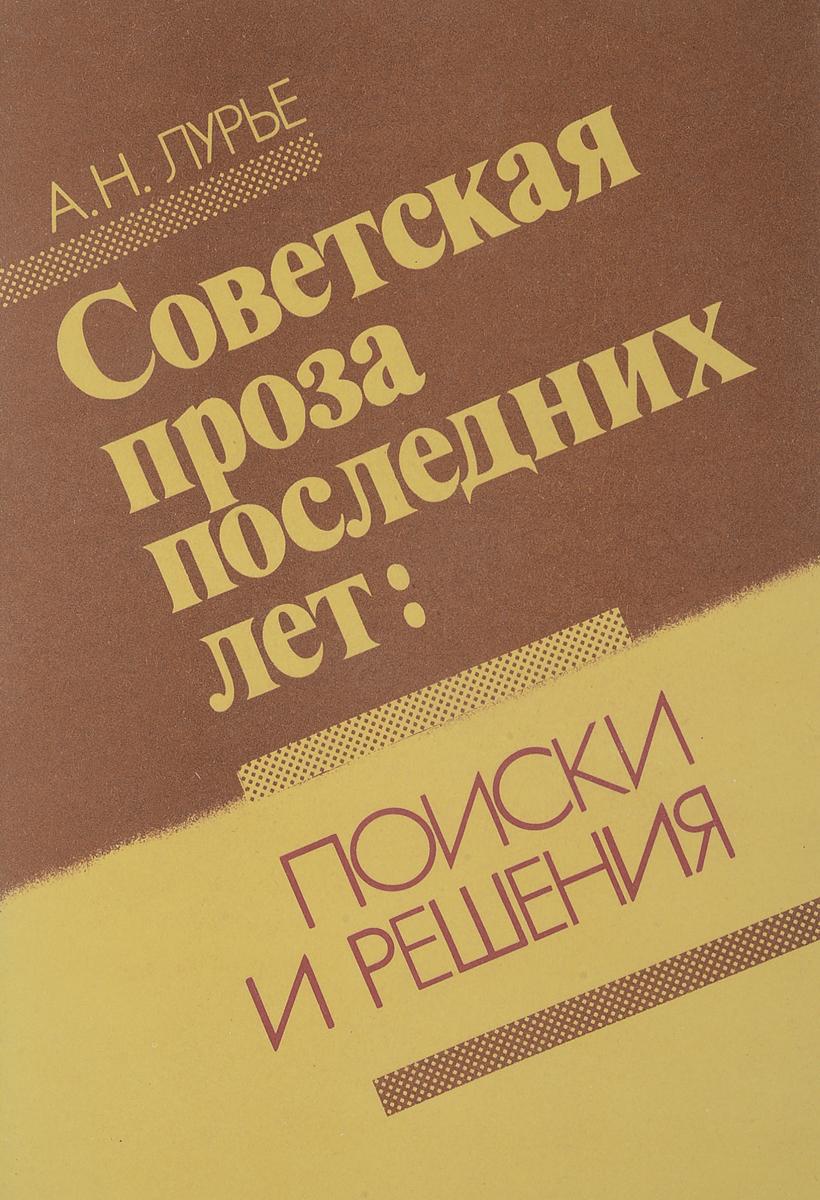 Лурье А. Советская проза последних лет: поиски и решения самуил лурье книги нашего детства