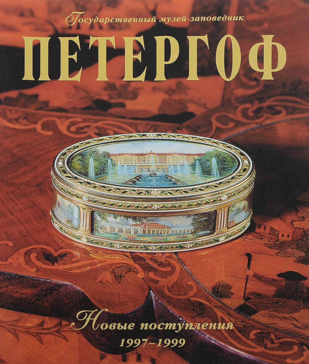 Государственный музей-заповедник Петергоф: Новые поступления 1997-1999 все цены