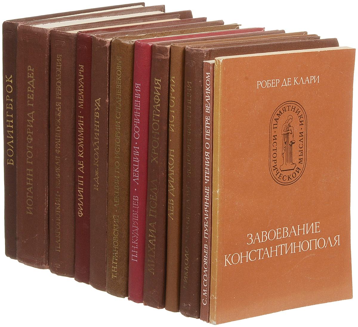 Серия Памятники исторической мысли (комплект из 12 книг) серия литературные памятники комплект из 20 книг