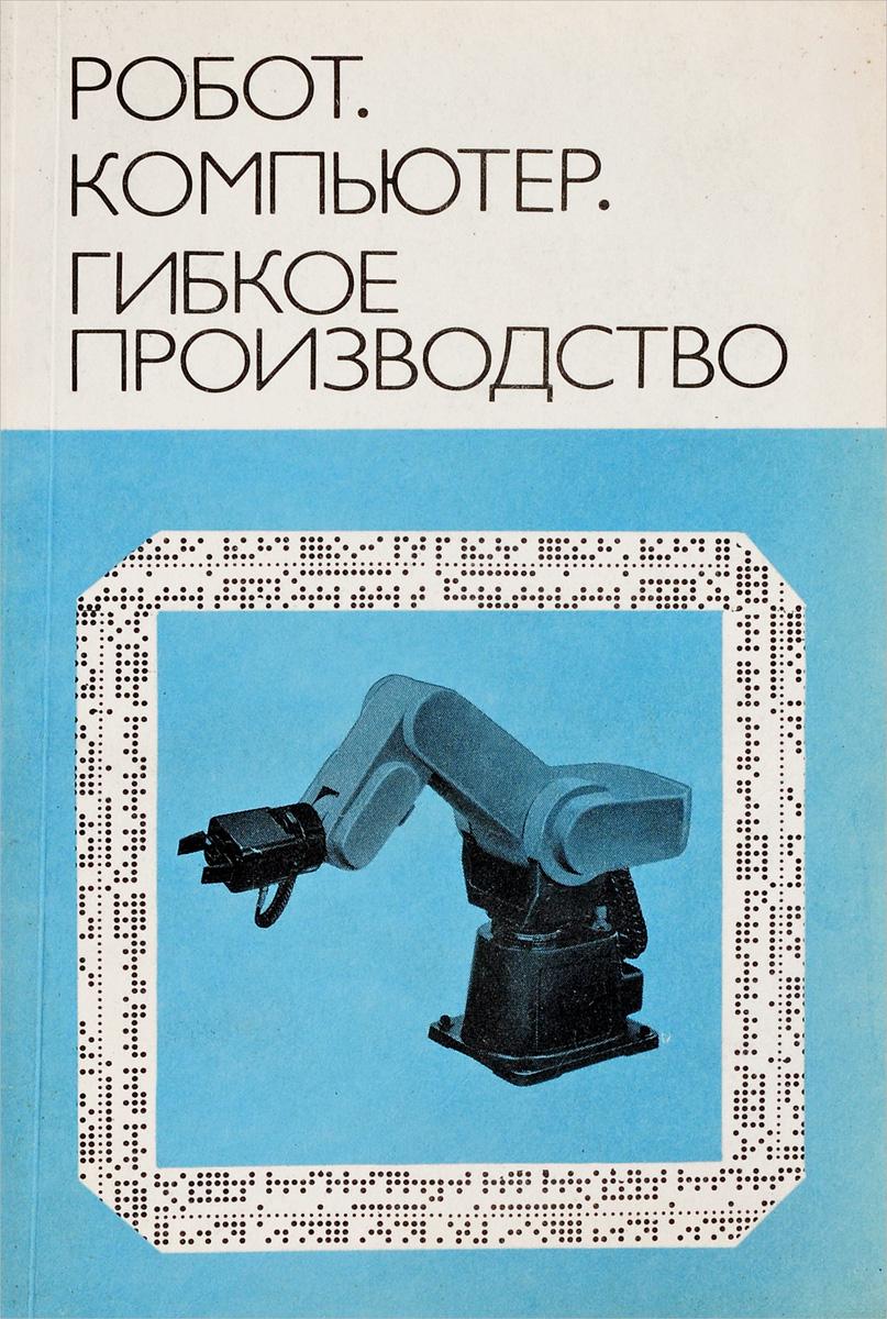 Робот. Компьютер. Гибкое производство