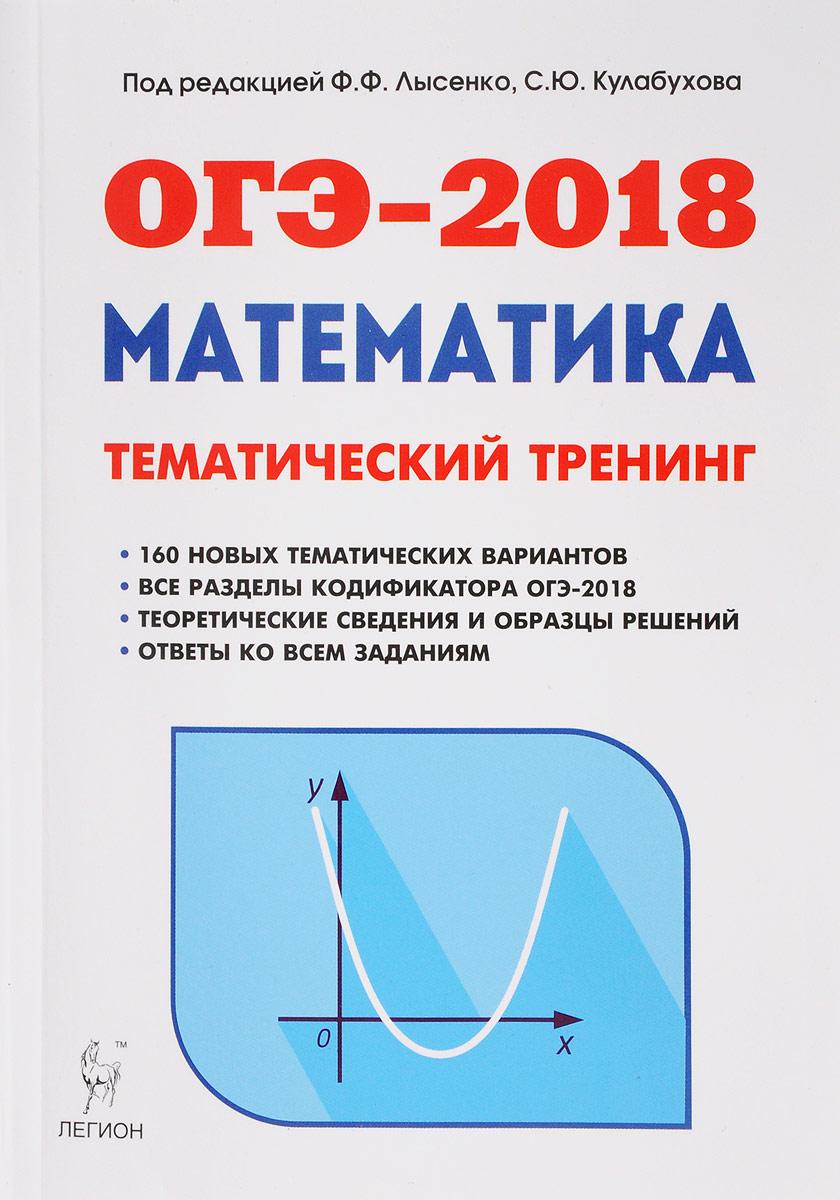 ОГЭ-2018. Математика. 9 класс. Тематический тренинг