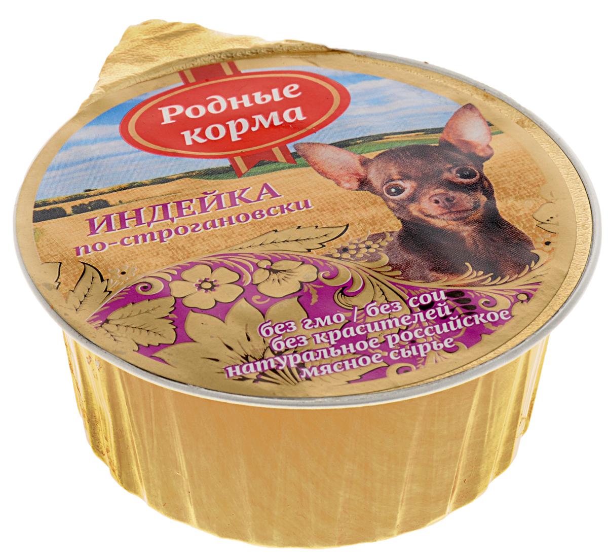 """Консервы для собак Родные корма """"Индейка по Строгановски"""", 125 г"""