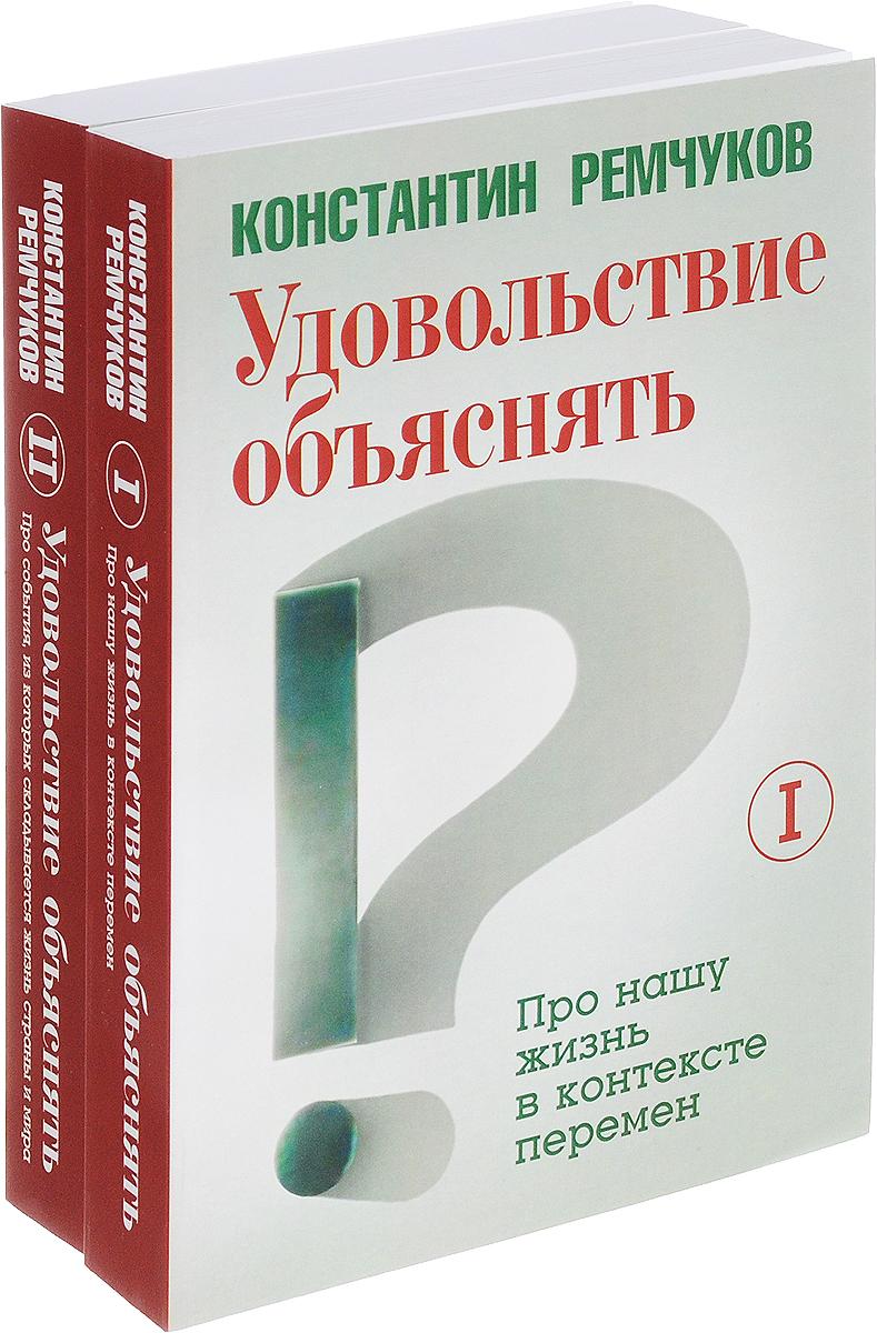 Константин Ремчуков Удовольствие объяснять (комплект из 2 книг)