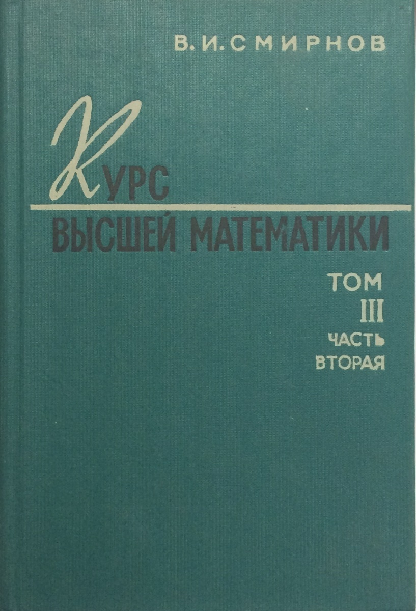 В.И. Смирнов Курс высшей математики. Том III. Часть вторая
