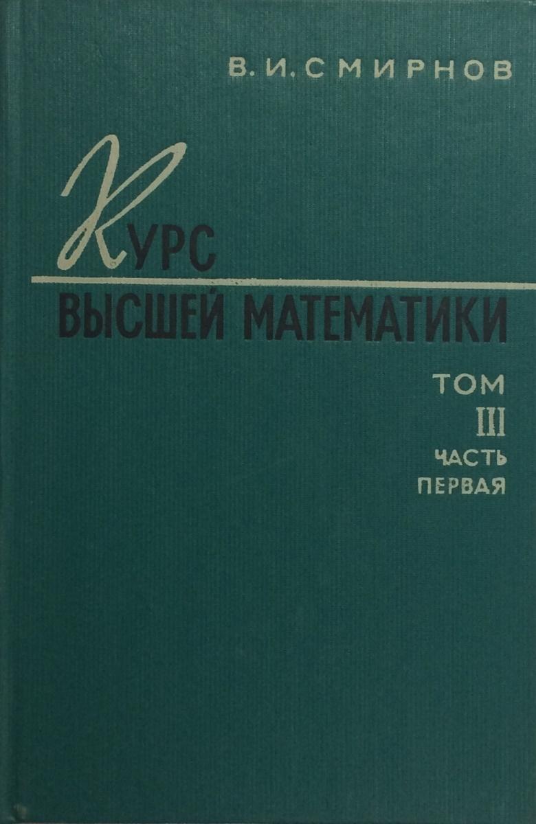 В.И. Смирнов Курс высшей математики. Том III. Часть первая