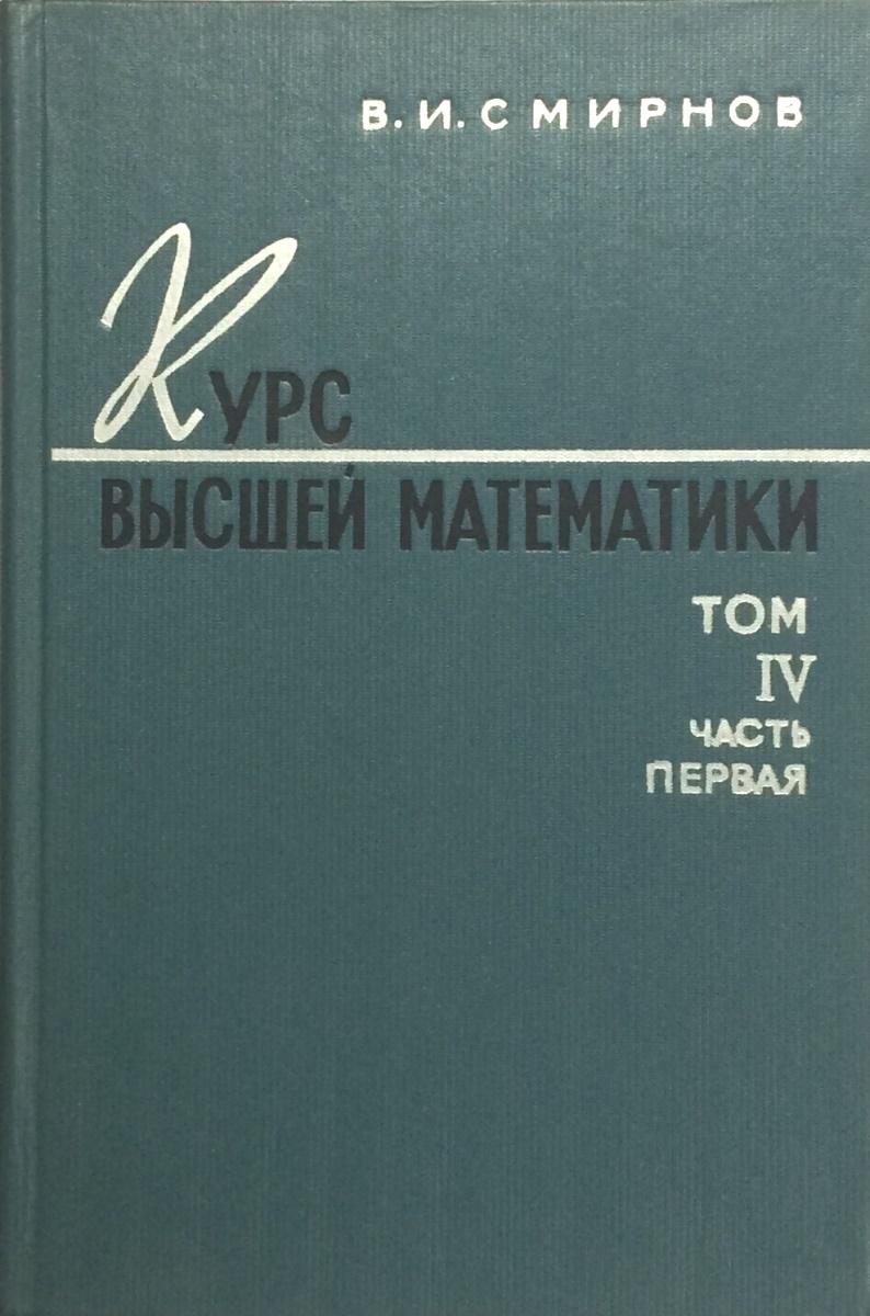 В.И. Смирнов Курс высшей математики. Том IV. Часть первая цена