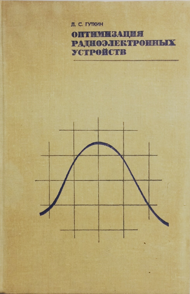 Гуткин Л.С. Оптимизация радиоэлектронных устройств по совокупности показателей качества