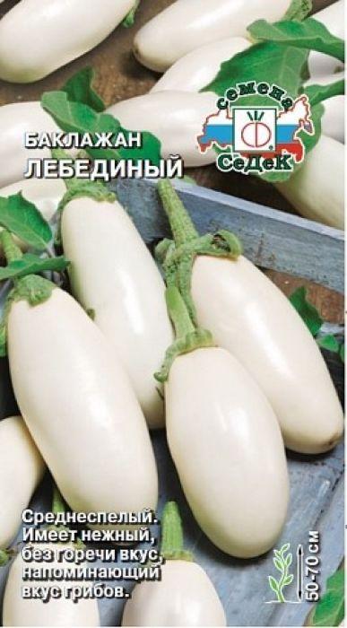 """Семена Седек """"Баклажан. Лебединый"""", 0,3 г"""