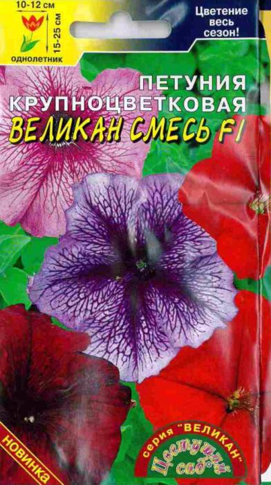 "<b>Семена Цветущий сад</b> ""<b>Петуния</b> Великан Смесь F1"", 10 семян ..."