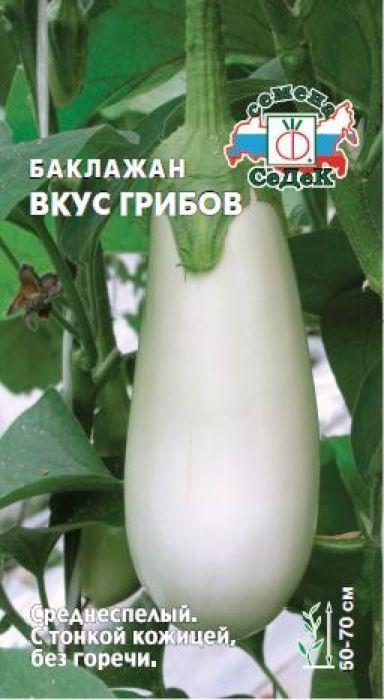 "Семена Седек ""Баклажан. Вкус грибов"", 0,2 г"