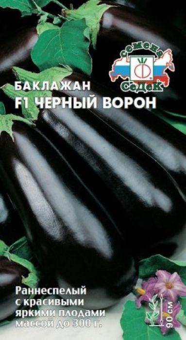"""Семена Седек """"Баклажан. Черный Ворон F1"""", 0,2 г"""