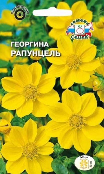 """Семена Седек """"Георгина. Рапунцель"""", 0,2 г"""