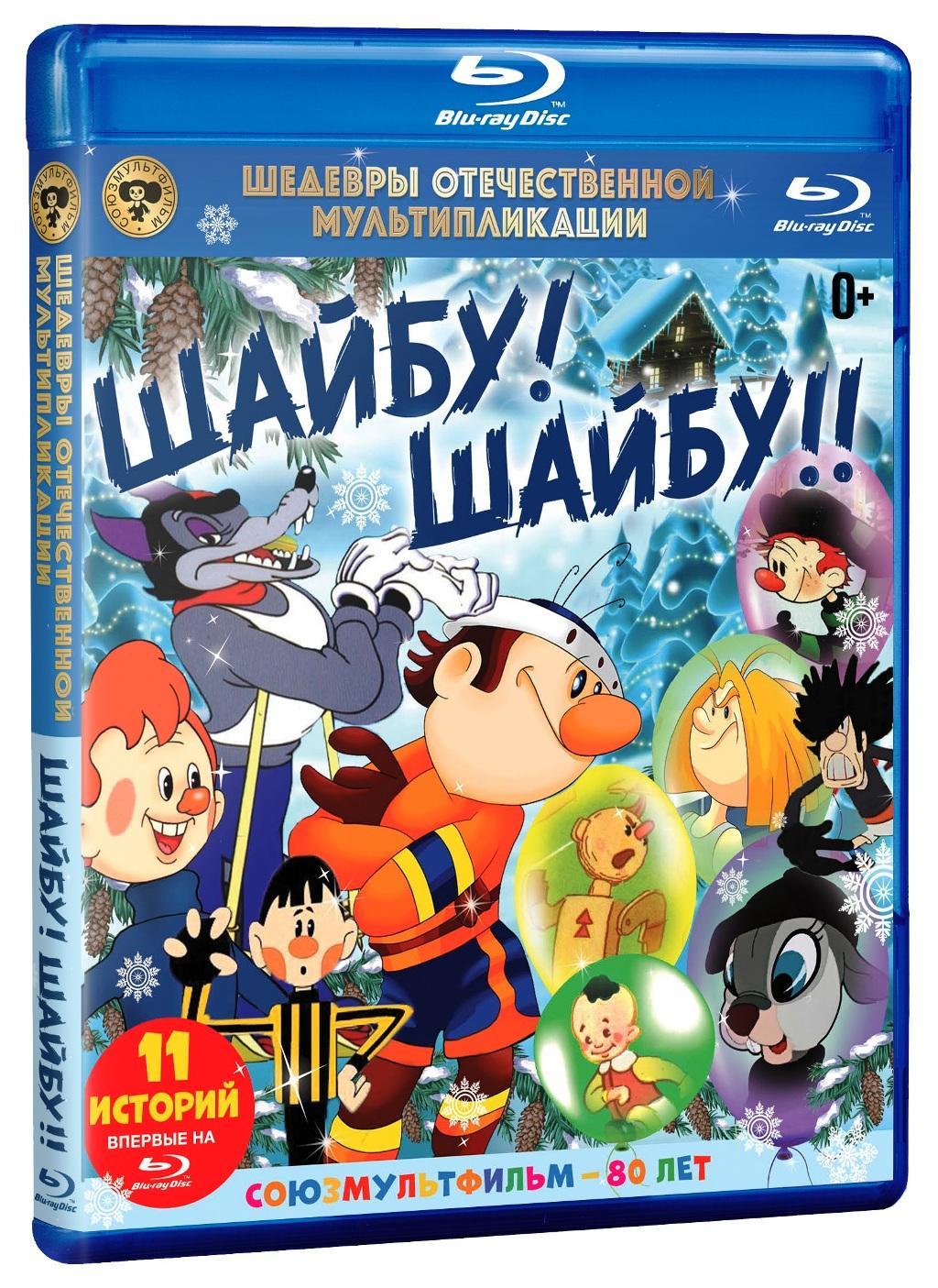 Шайбу! Шайбу!! Сборник мультфильмов (Blu-ray)