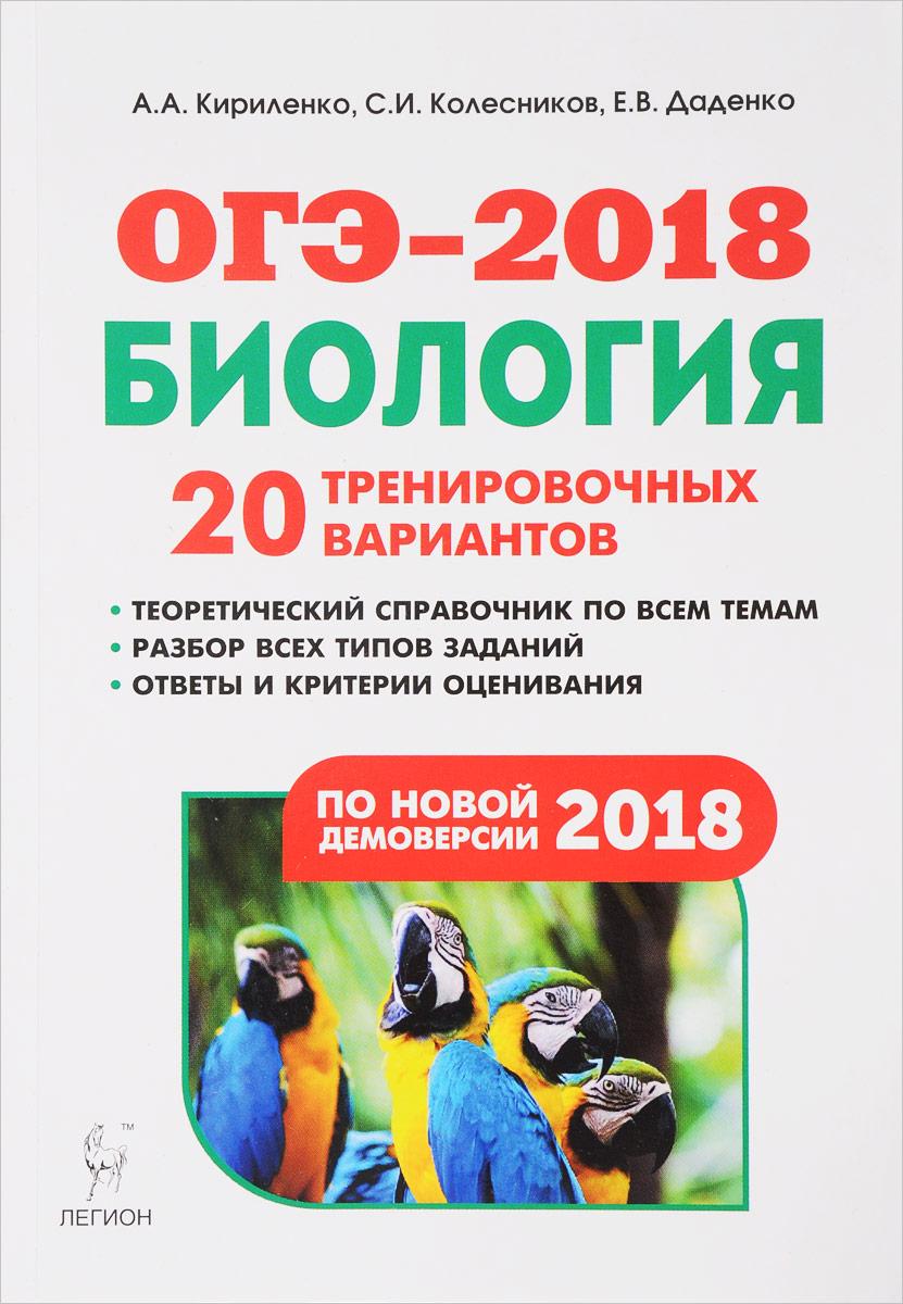 ОГЭ-2018. Биология. 9 класс. 20 тренировочных вариантов