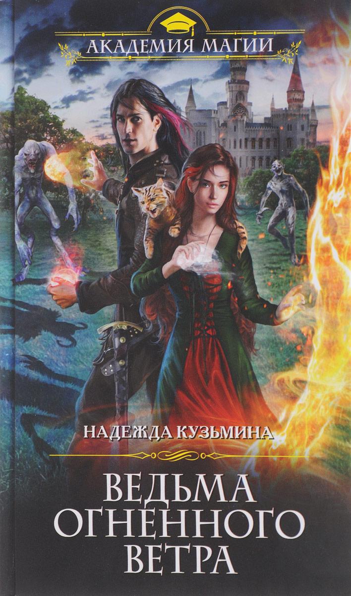 Надежда Кузьмина Ведьма огненного ветра