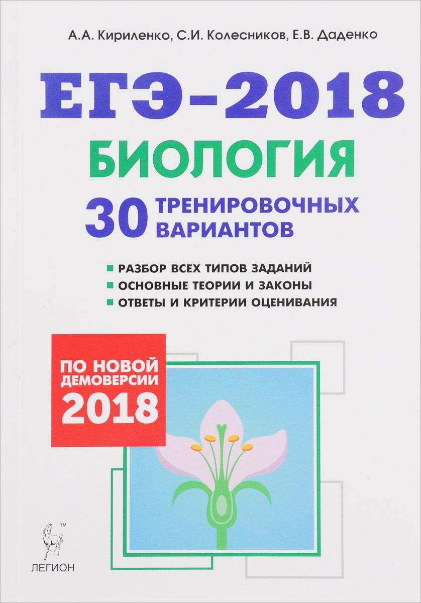ЕГЭ-2018. Биология. 30 тренировочных вариантов