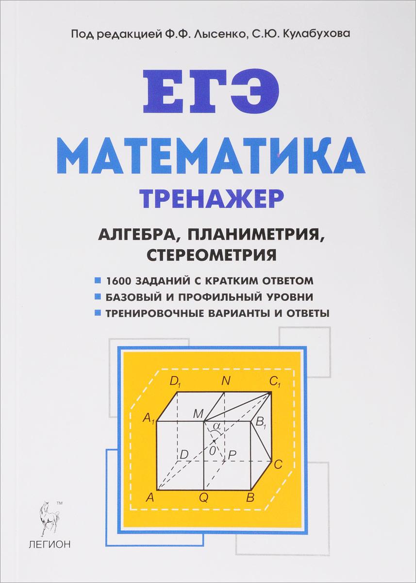 ЕГЭ. Математика. 10-11 классы. Тренажер. Алгебра, планиметрия, стереометрия. Базовый и профильный уровни