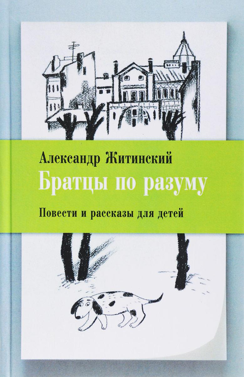 Александр Житинский Братцы по разуму. Повести и рассказы для детей
