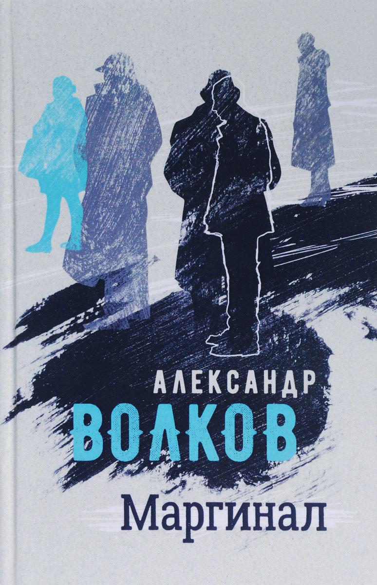 Александр Волков Маргинал