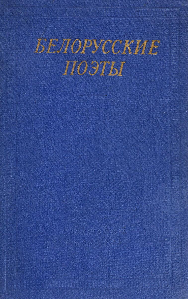 Белорусские поэты (XIX-начала XX века)