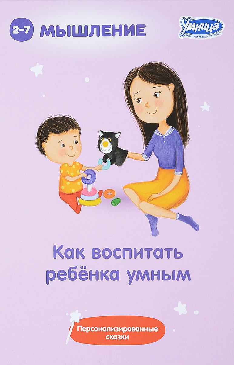 """Умница Книга """"Как воспитать ребёнка умным"""". Персонализированные сказки для развития мышления. Воспитание характера сказкой 2+"""
